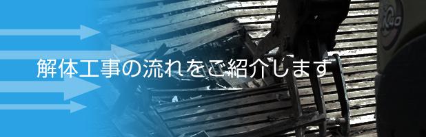 dismantling_img
